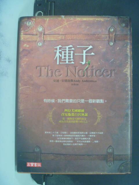 【書寶二手書T1/翻譯小說_JLL】種子The Noticer_徐憑, 安迪.安德魯斯