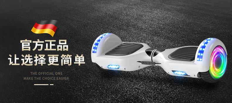 官方正品龍吟電動智能平衡車兒童成年體感自平行小孩雙輪代步車