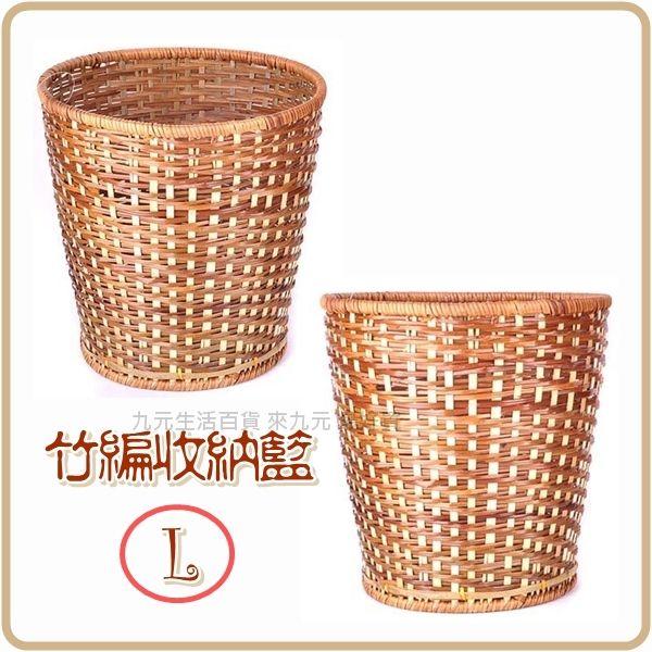 【九元生活百貨】竹編收納籃/L 垃圾筒 置物籃 紙簍