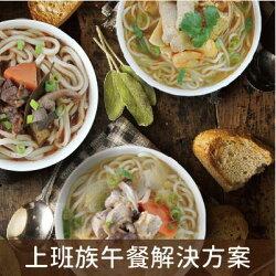 原味有料湯麵組(豬腩/牛肉/叻沙)冷凍湯包8入+急凍熟麵(讚岐烏龍麵+北方拉麵)各5入