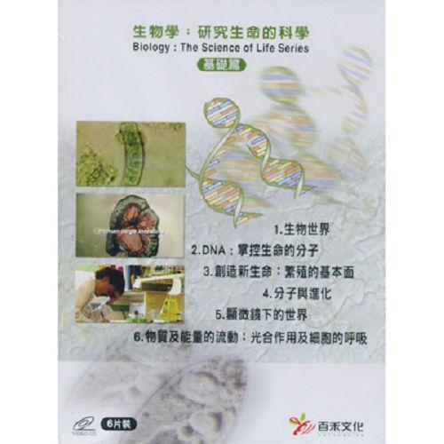 生物學:研究生命的科學(基礎篇)VCD (6片裝)