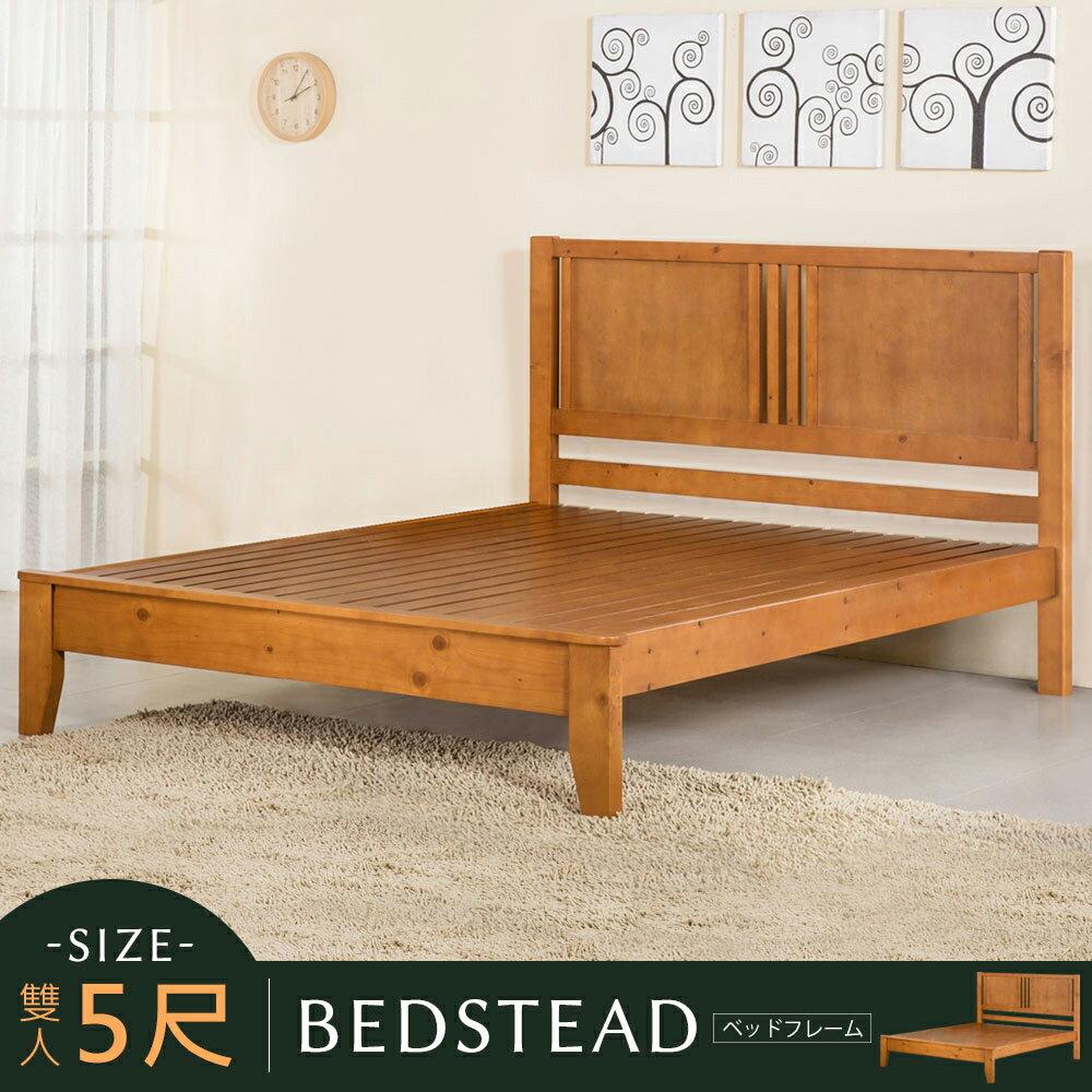 藤野床架組-雙人5尺❘床架/雙人床/挑高床/專人配送【YoStyle】