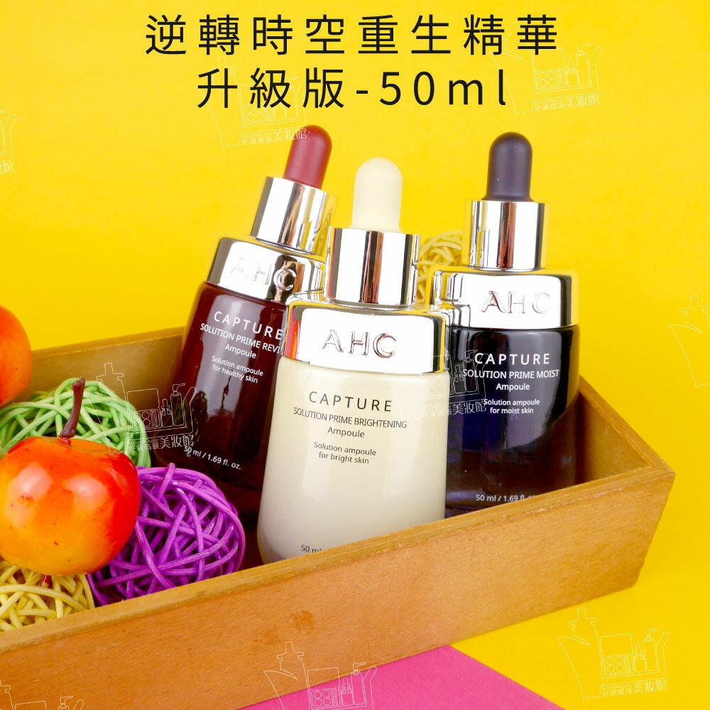韓國製AHC逆轉時空重生精華升級版駐顏安瓶精華液保濕緊緻美白/正品保證