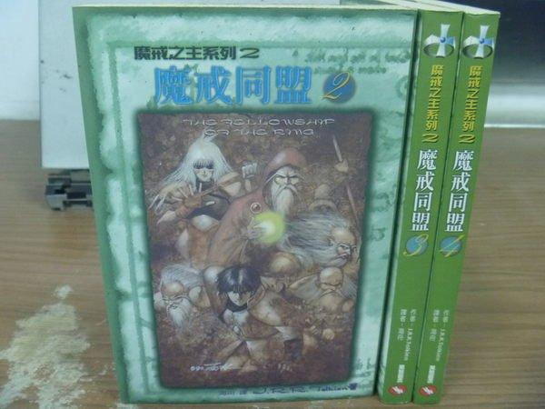 【書寶二手書T4/一般小說_HPJ】魔戒之王系列2魔戒同盟_2~4集_3本合售