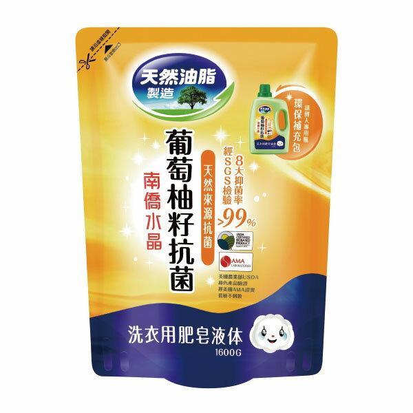 南僑 葡萄柚籽抗菌水晶洗衣液体補充包 (1600g/包)【杏一】【樂天網銀結帳10%回饋】