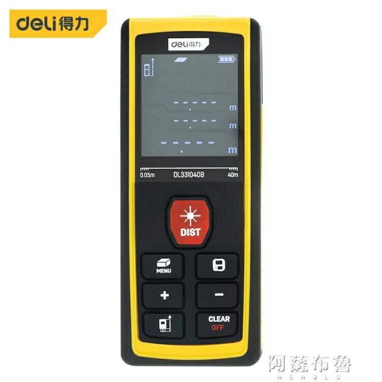 測距儀 得力紅外線激光測距儀量房手持式高精度距測量工具距離測量儀40米