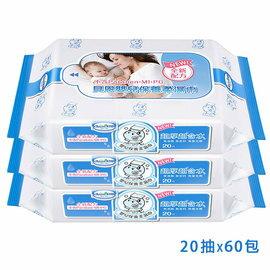 貝恩Baan 嬰兒保養柔濕巾 -EDI無香料 Baby Wipes 20抽X60包 1580元