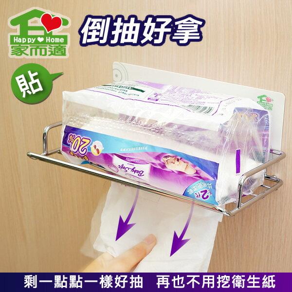 家而適面紙抽取式衛生紙放置架