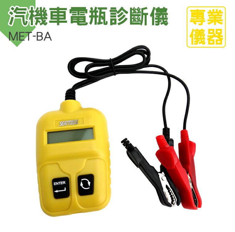 《安居生活館》汽車電瓶檢測大師 電瓶檢測儀 可測電瓶健康狀況 電壓 電阻 CCA冷啟動 MET-BA