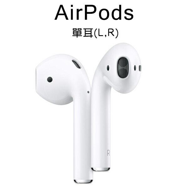 現貨 全新 AirPods 耳機 單耳 左耳 右耳 遺失補充用 替換 AirPods單耳 蘋果【coni shop】