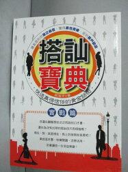 【書寶二手書T9/溝通_IEI】搭訕寶典(實戰篇)_郭海平