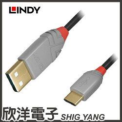 ※ 欣洋電子 ※ LINDY 林帝 ANTHRA LINE USB 2.0 TYPE-C/公 TO TYPE-A/公 傳輸線(36886) 1M/公尺
