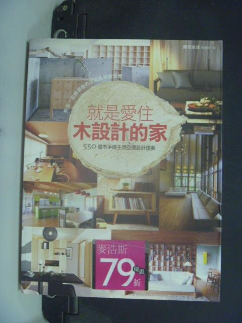【書寶二手書T1/設計_IBD】就是愛住木設計的家_麥浩斯資訊股份有限公司