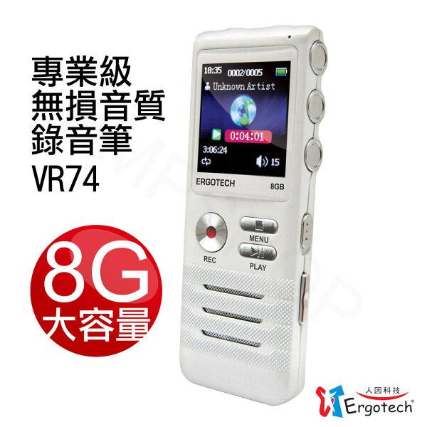 人因科技專業級零壓縮無損音質錄音筆VR74