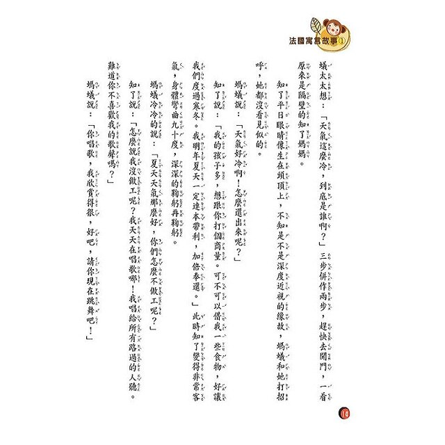 【預購】法國寓言故事1-2 (全套2冊) 5