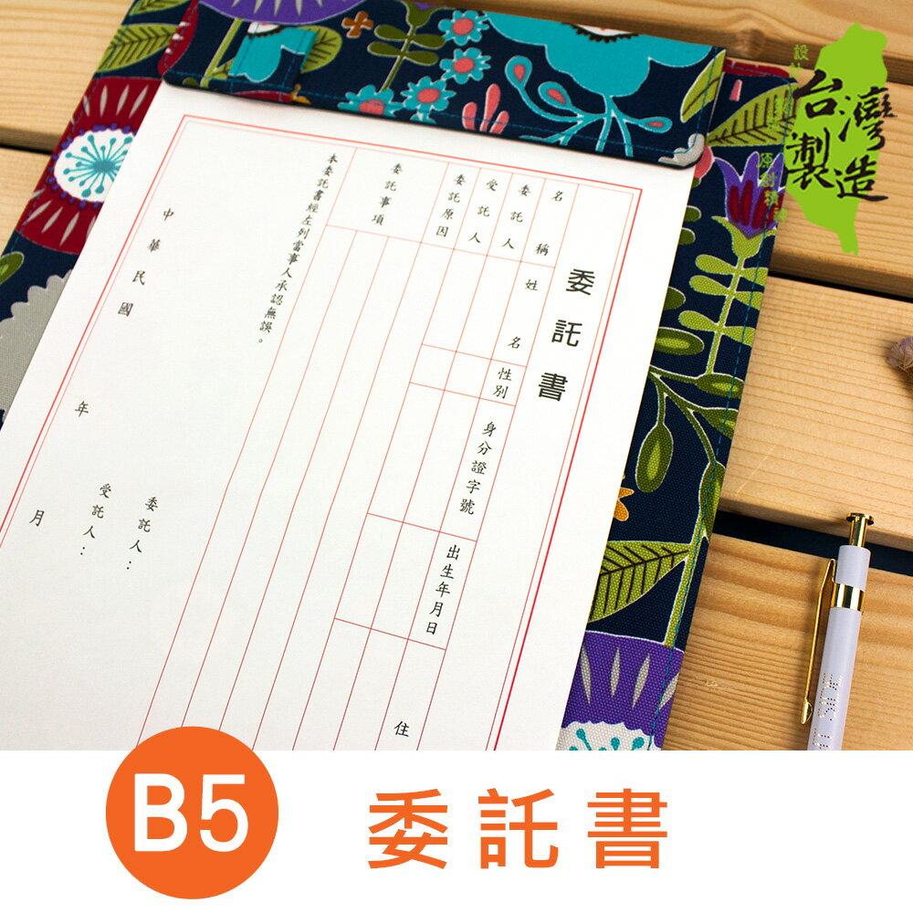 珠友 PP-48022 B5/18K 委託書/受託人/委託人/委託證明/6入