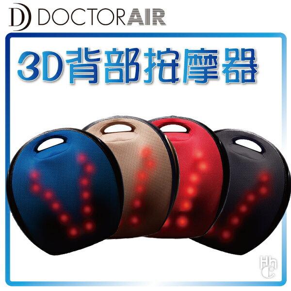 ➤加購按摩枕享折扣【和信嘉】DOCTOR AIR 3D 背部按摩器(紅/象牙/藍/黑) 按摩紓壓 輕便好收 公司貨 原廠保固一年