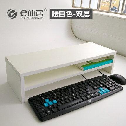 電腦增高架 顯示器雙層收納架子墊高桌上電腦臺式加長架置物增高底座鍵盤『SS2231』