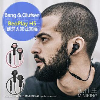 【配件王】Bang & Olufsen B&O Play BeoPlay H5 藍芽 無線藍牙 耳塞式 入耳式 運動耳機