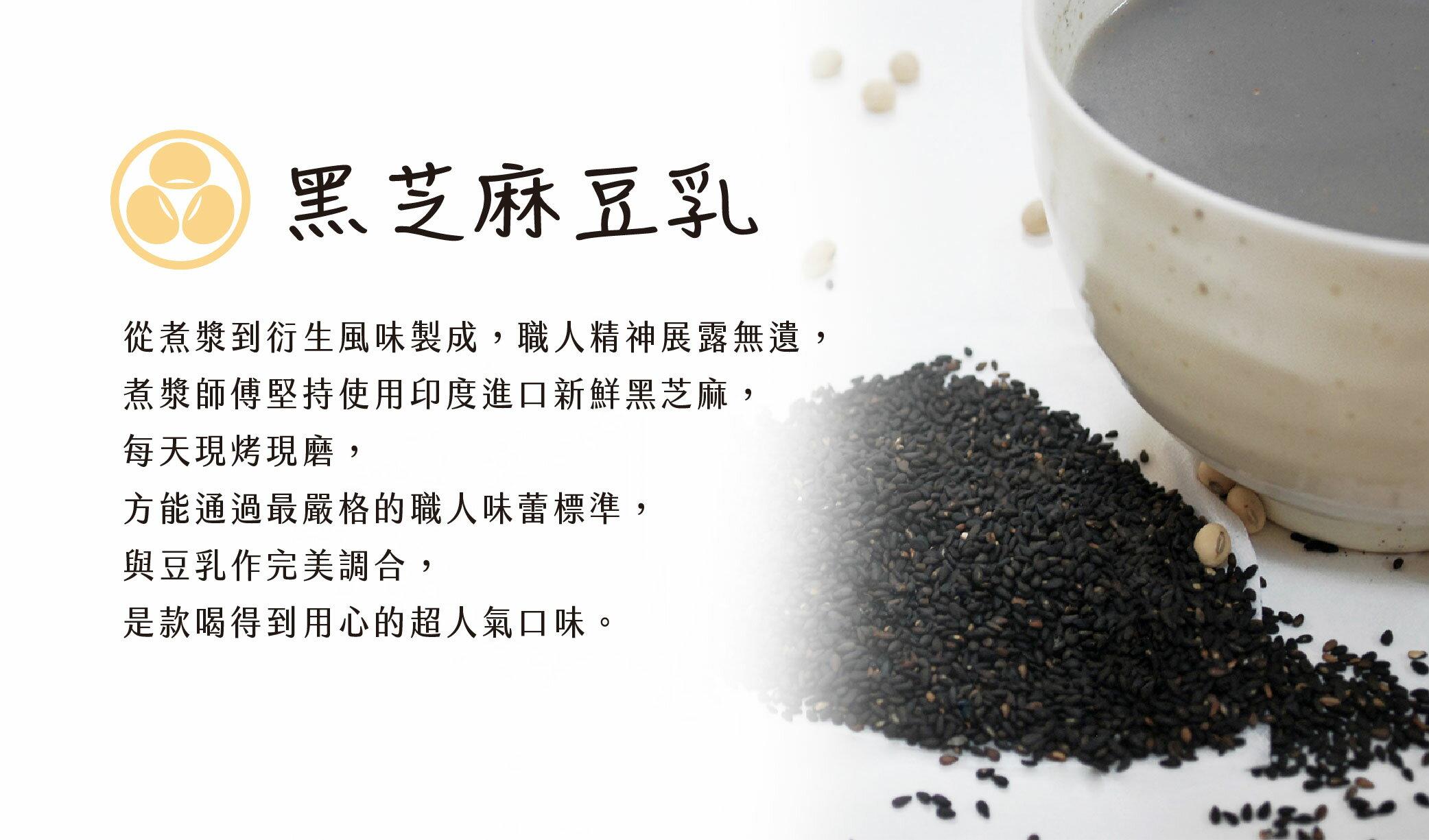 【漿樣子濃い豆乳】黑芝麻豆乳(大瓶 / 960CC)★~滿額免運~超級優惠! 1