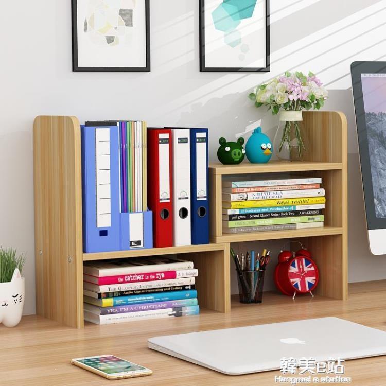 桌面書架收納簡易多層桌上置物架省空間學生用簡約現代高中經濟型【免運】