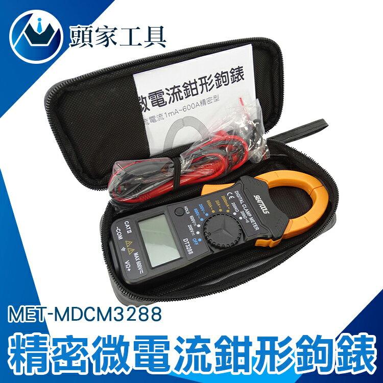 『頭家工具』三用微電鉤錶 1mA 交流電流 直流電壓 MET-MDCM3288