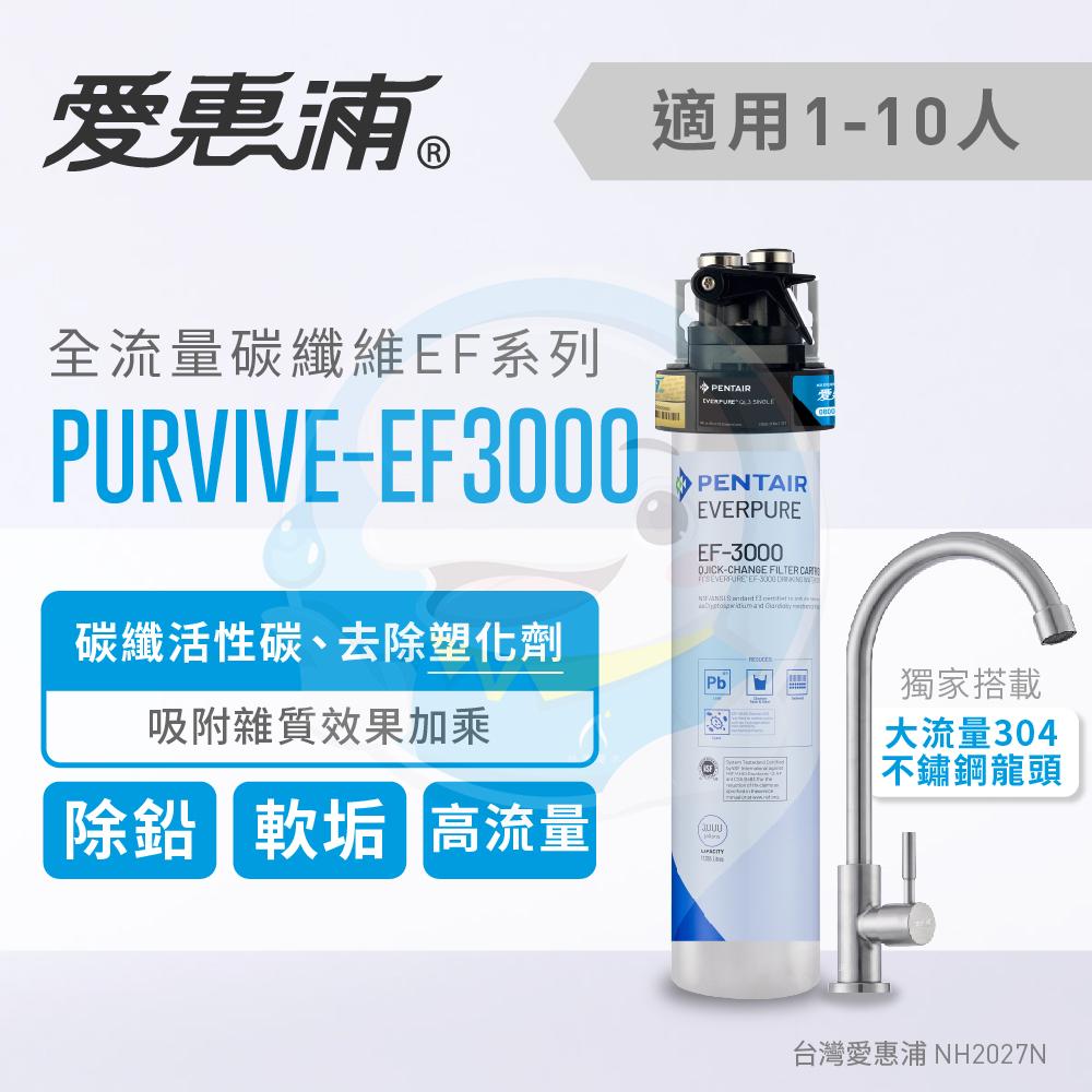 【全省免費到府安裝】Everpure愛惠浦家用全流量碳纖維型淨水器PurVive-EF-3000