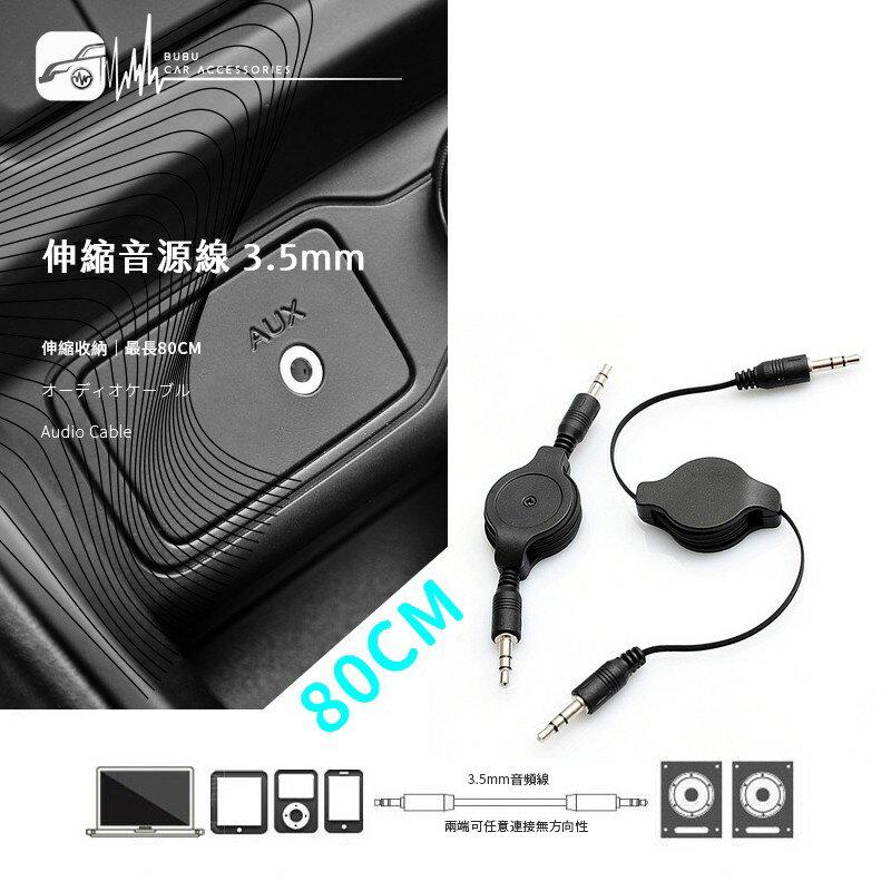 9Y26【伸縮音源線/音頻線】3.5mm 手機連接車用音響 aux in sony 小米 華碩 手機音樂