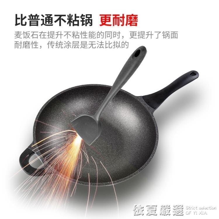 夯貨折扣! 德國麥飯石不黏鍋炒鍋無油煙32cm加深電磁爐燃氣家通適用炒菜鍋具