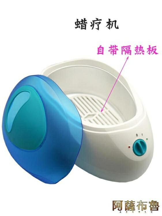 蠟療機 美容院手蠟療機套裝手蠟機大號家用手膜機恒溫儀手部腳部  新年鉅惠 台灣現貨