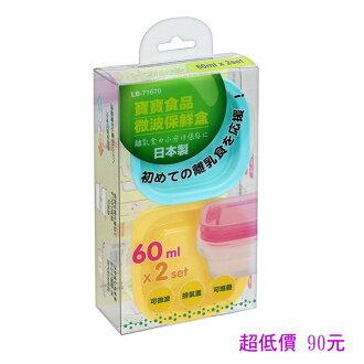 *美馨兒* bebi 元氣寶寶-彩色副食品微波保鮮盒-60ml×2 (日本製) 90元