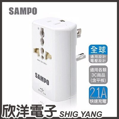 <br/><br/>  ※ 欣洋電子 ※ SAMPO 聲寶 單USB萬國充電器轉接頭/轉接+擴充+充電 (EP-UA2CU2) 白色<br/><br/>