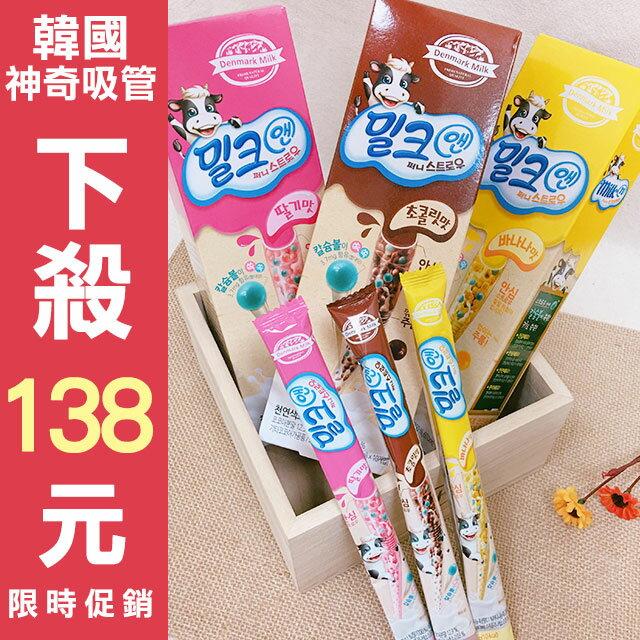 【0216零食會社】韓國FUNNY STRAWS神奇吸管(草莓口味)