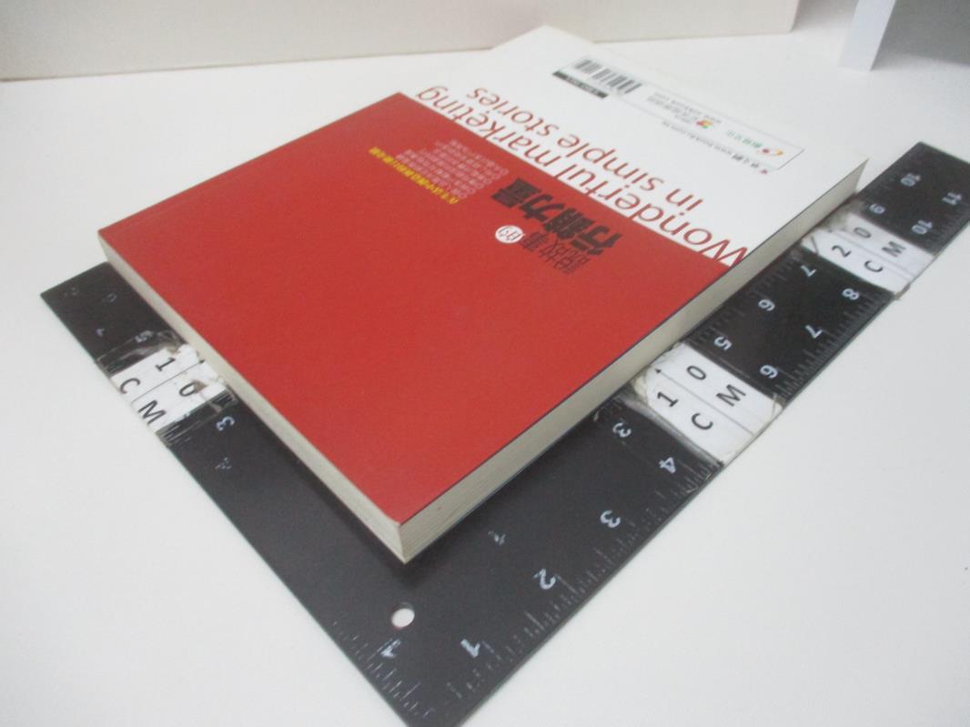 【書寶二手書T9/行銷_DNV】說故事的行銷力量_歐陽風
