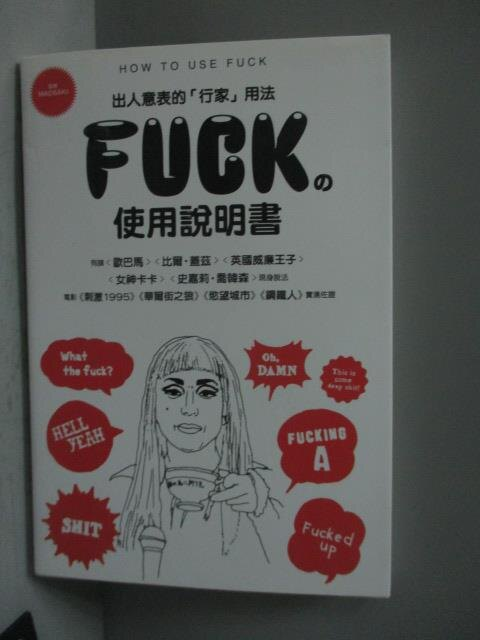 ~書寶 書T1/語言學習_NSD~FUCK的 說明書_英語表現研究會