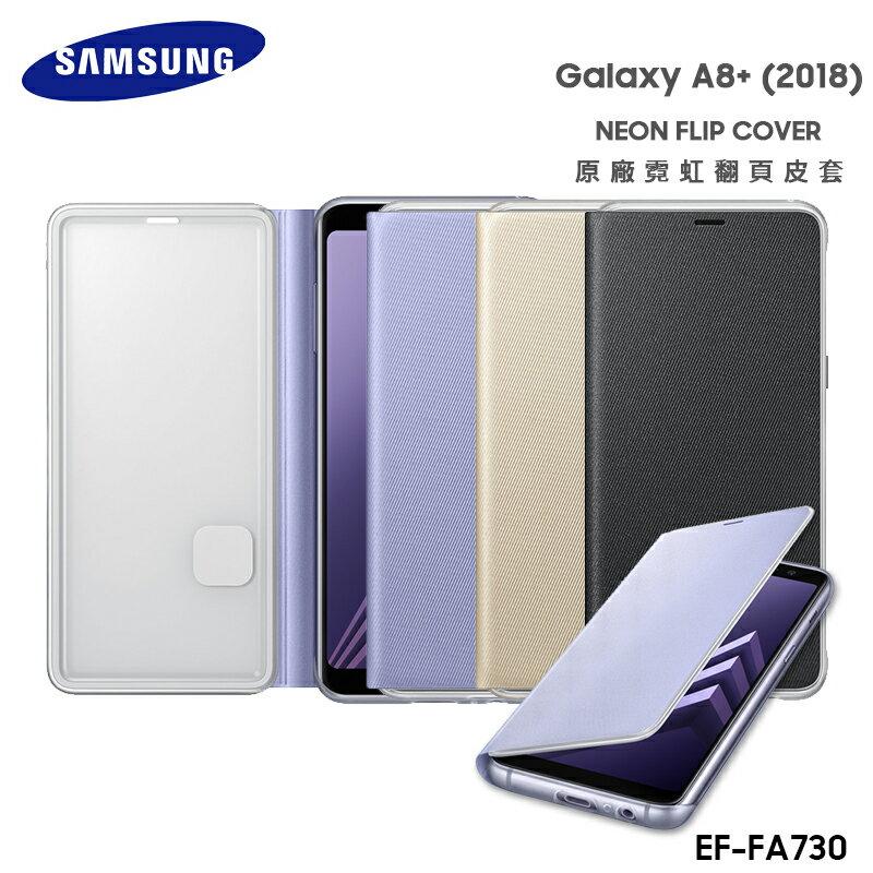 SAMSUNG Galaxy A8+ A8 Plus (2018) SM-A730F 原廠霓虹翻頁皮套/EF-FA730/側掀皮套/保護套/手機套/東訊公司貨