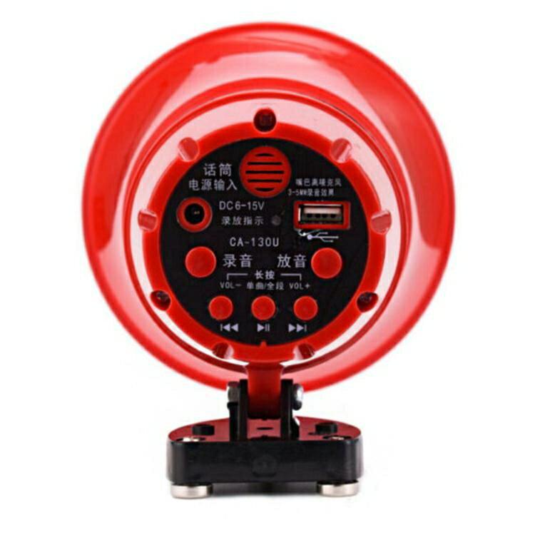車載宣傳130U喇叭大功率擴音器活動促銷喊話大聲喊話12-75伏通用
