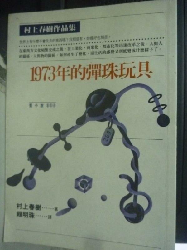 【書寶二手書T7/翻譯小說_IMK】1973年的彈珠玩具_賴明珠, 村上春樹