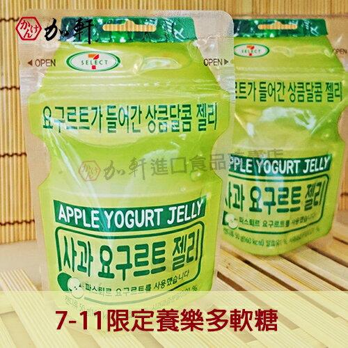 《加軒》韓國7-11限定養樂多軟糖 青蘋果口味