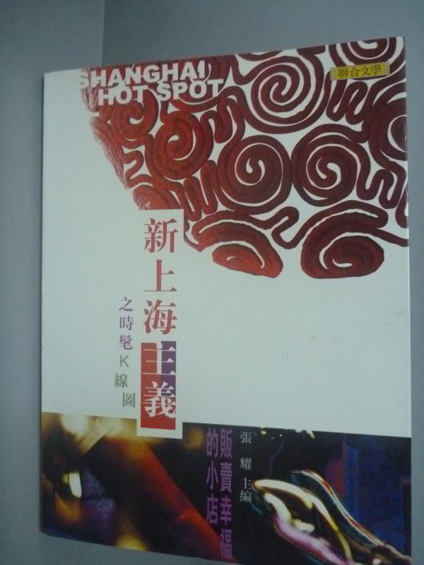 【書寶二手書T1/旅遊_ZIK】新上海主義:時髦K線圖 / 販賣幸福的小_張耀