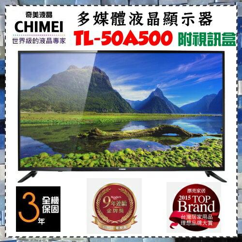 台灣優質精品*特價1台【CHIMEI 奇美】50吋LED液晶顯示器《TL-50A500》+視訊盒.全新全機3年保固