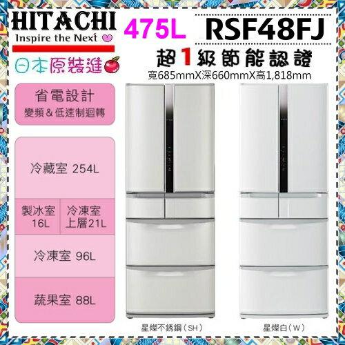 日本製*本月特價賣完就沒了【日立家電】475公升變頻六門烤漆電冰箱《RSF48FJ》全新原廠保固.請先確認
