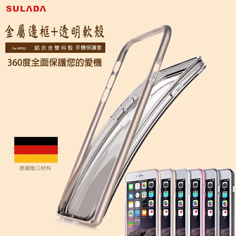 Apple iPhone 6/6S (4.7吋) 鋁合金雙料保護殼/金屬邊框+透明軟殼/背蓋/保護殼/保護套/手機殼