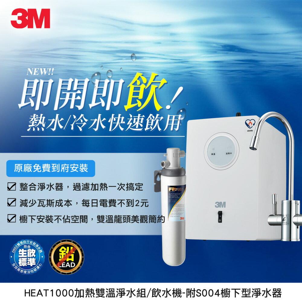 買就送樹脂系統+樹脂濾心*1【3M】HEAT1000加熱雙溫淨水組-附S004櫥下型淨水器