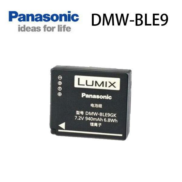 【現貨供應】Panasonic Lumix DMW-BLE9 原廠數位相機電池for:Panasonic:DMC-GF3/GF5/GF3X/GF3K/GF6/GX7