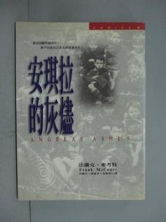 【書寶二手書T1/翻譯小說_NCR】安琪拉的灰燼_法蘭克麥考特