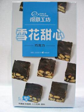 得意工坊~雪花甜心巧克力140公克  盒