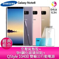 Samsung 三星到下單現折300元 Samsung 三星 Galaxy Note 8  旗艦智慧型手機『贈QStyle Rome 10400 雙輸出行動電源+空壓氣墊殼*1+9H玻璃保貼*1』12期0利率