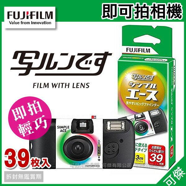 FUJIFILM Simple Ace 即可拍 39張 傻瓜相機 底片相機 LOMO相機 135底片 周年慶特價 可傑