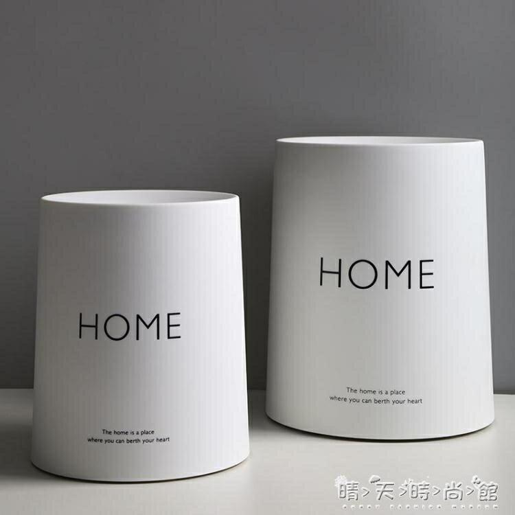 垃圾桶 態生活 北歐ins簡約創意垃圾桶 客廳臥室衛生間辦公室家用垃圾桶[優品生活館]